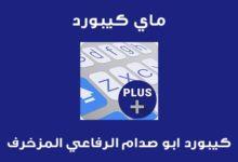 Photo of كيبورد ابو صدام المزخرف الجديد 2020 لوحة مفاتيح تدعم الزخرفة برابط مباشر