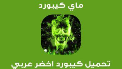 Photo of تنزيل كيبورد اخضر عربي لوحة مفاتيح خضراء 2020 Green Keyboard