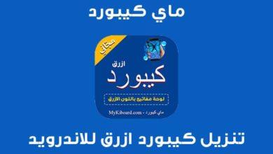 Photo of تنزيل كيبورد ازرق عربي لوحة مفاتيح زرقاء 2020 Blue Keyboard