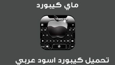 Photo of تنزيل كيبورد اسود عربي للاندرويد 2020 Black Keyboard