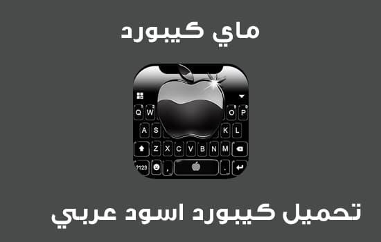 تحميل لوحة مفاتيح سوداء