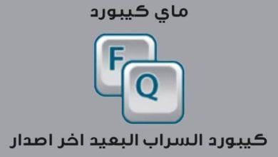 Photo of كيبورد السراب البعيد الاصلي 2020 keyboard Alsarab apk