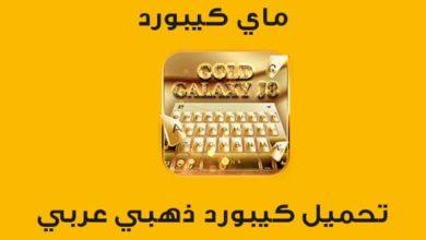 Photo of تنزيل كيبورد ذهبي لوحة مفاتيح ذهبية 2020 Gold Keyboad