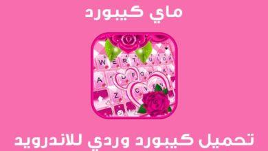 Photo of تحميل كيبورد وردي عربي 2020 Pink Roses لوحة مفاتيح جذابة