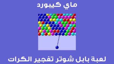 Photo of لعبة بابل شوتر الجديدة 2020 Bubble Shooter الكرات الملونة