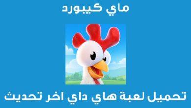Photo of تحميل لعبة هاي داي بالعربي الاصلية 2020 Hay Day اخر اصدار