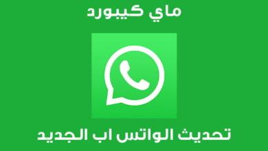 Photo of تحديث الواتس اب الجديد الاخضر 2020 WhatsApp apk برابط مباشر