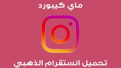 Photo of تحميل انستقرام الذهبي ضد الحظر 2020 Instagram Gold