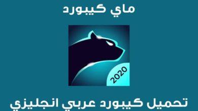 Photo of كيبورد عربي انجليزي 2020 Cheetah Keyboard لوحة مفاتيح الفهد شيتا