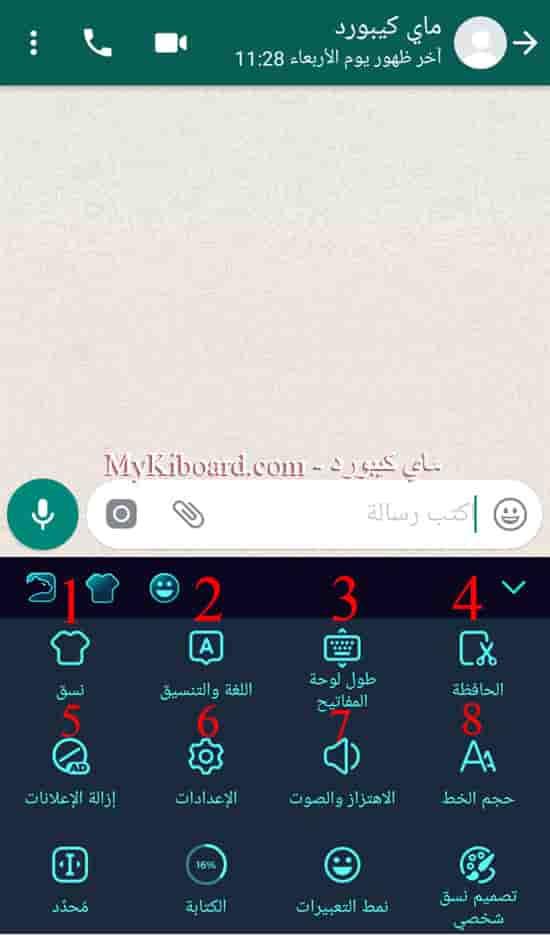 كيبورد عربي انجليزي
