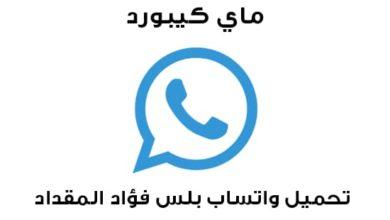 Photo of واتساب فؤاد ضد الحظر 2020 اخر اصدار Fouad Whatsapp