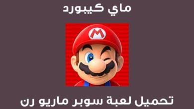 Photo of لعبة سوبر ماريو الجديدة الاصلية 2020 Super Mario Run