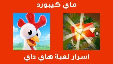 Photo of اسرار لعبة هاي داي Hay Day زيادة الالماس ونصائح وحيل
