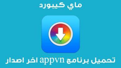 Photo of تحميل الالعاب المدفوعة مجانا 2020 appvn من ميديافاير