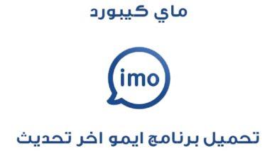Photo of تنزيل ايمو 2020 imo apk برابط مباشر اخر اصدار بمميزات جديدة للاندرويد