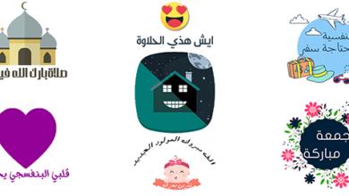 Photo of ملصقات واتساب جاهزة بيت الملصقات 2020 Home Sticker