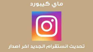 Photo of تحديث انستقرام الجديد 2020 Instagram update اخر اصدار