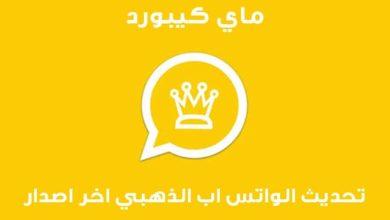Photo of تحديث الواتس الذهبي 2020 اخر اصدار من ميديافاير برابط مباشر