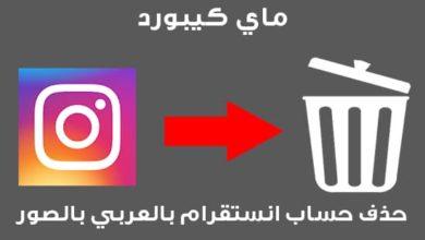 Photo of حذف حساب انستقرام نهائيا بالصور 2020 Delete Instagram Account