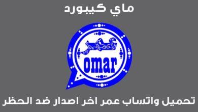 Photo of واتساب عمر الازرق اخر اصدار ضد الحظر 2020 OBWhatsApp
