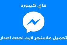 Photo of تنزيل ماسنجر لايت 2020 الجديد اخر اصدار Messenger Lite