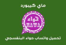 Photo of تحميل واتساب حواء البنفسجي 2020 Hawa whatsapp apk