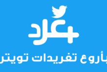 Photo of تغريدات تويتر منوعه وقصيره 2020 مع تطبيق غرد للاندرويد