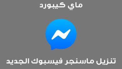 Photo of تنزيل ماسنجر 2020 الجديد اخر اصدار برابط مباشر Messenger