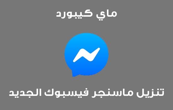 تحميل فيسبوك ماسنجر اخر اصدار