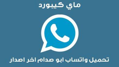 Photo of واتس اب ابو صدام 2020 Whatsapp Plus اخر اصدار ضد الحظر