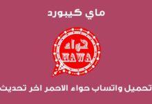 Photo of واتساب حواء الاحمر اخر اصدار 2020 Hawa2WhatsApp red